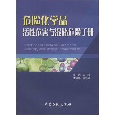 危险化学品活性危害与混储危险手册