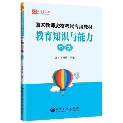 *国家教师资格考试专用教材·教育知识与能力(中学)