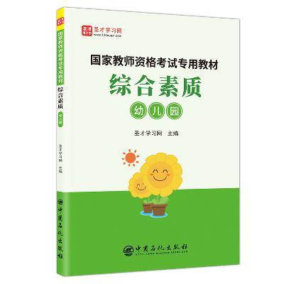 *国家教师资格考试专用教材·综合素质(幼儿园)